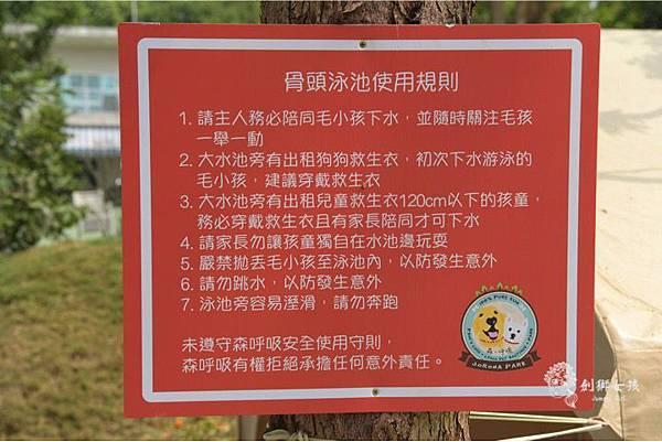 森呼吸寵物農場Jorona park39.jpg