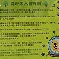 森呼吸寵物農場Jorona park2.jpg