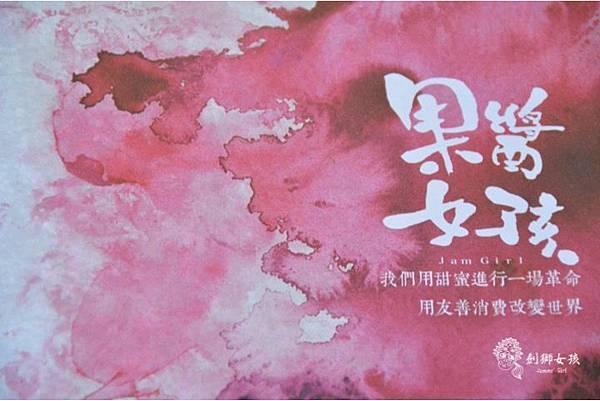 台南果醬女孩16.jpg