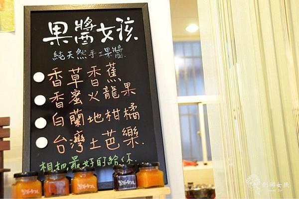 台南果醬女孩11.jpg