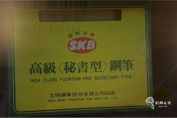 台灣文具SKB原子筆43.jpg