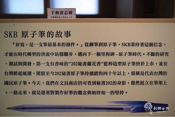 台灣文具SKB原子筆20.jpg