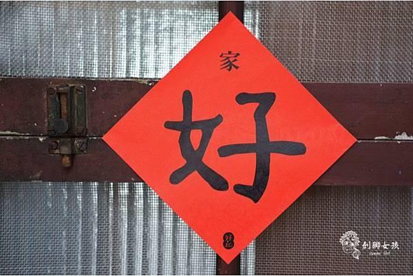 台南SUMU民宿35.jpg
