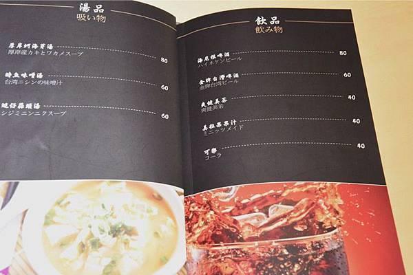 台南日式料理魚旨匠11.jpg