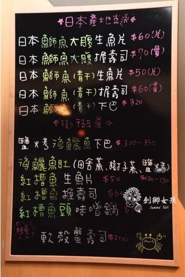 台南日式料理魚旨匠12.jpg