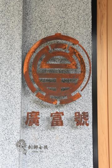 台灣帆布包廣富號5.jpg