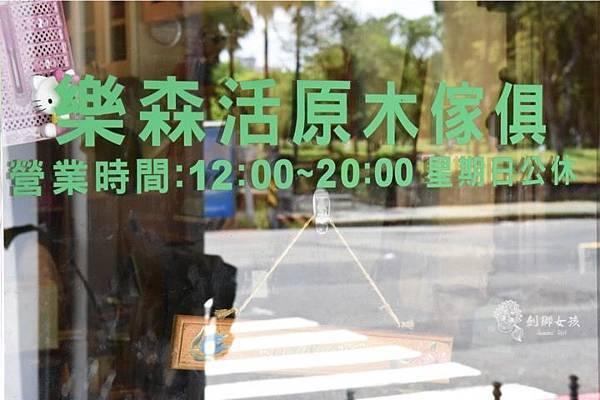 台南原木傢俱樂森活62.jpg