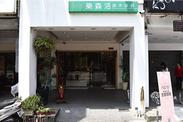 台南原木傢俱樂森活72.jpg