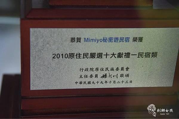 嘉義民宿秘密遊mimiyo 12.jpg