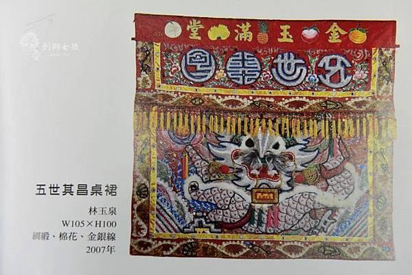 府城光彩繡莊刺繡文化27.jpg