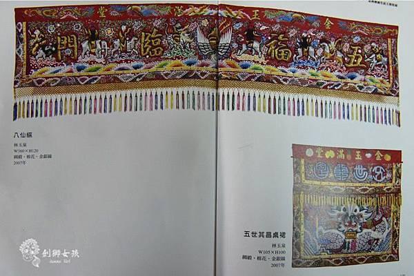 府城光彩繡莊刺繡文化28.jpg