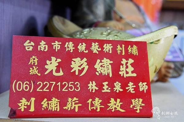 府城光彩繡莊刺繡文化48.jpg