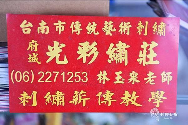 府城光彩繡莊刺繡文化64.jpg