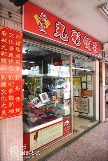 府城光彩繡莊刺繡文化65.jpg