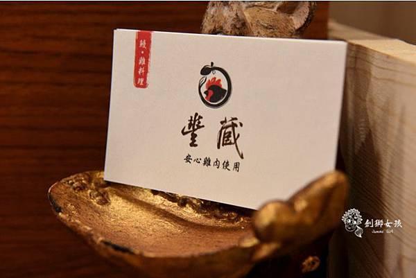 豐藏鰻雞料理53.jpg