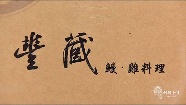 豐藏鰻雞料理58.jpg