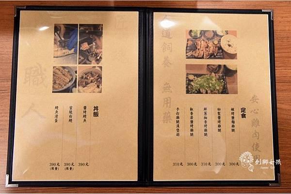 豐藏鰻雞料理59.jpg