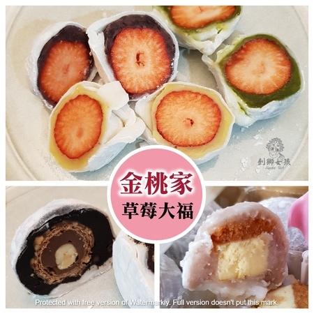 台南金桃家草莓大福A.jpg