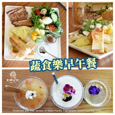台南早午餐蔬食樂a.jpg