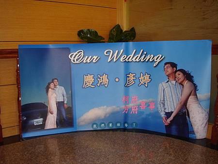 慶鴻彥婷婚禮迎賓牌實體-183*85cm