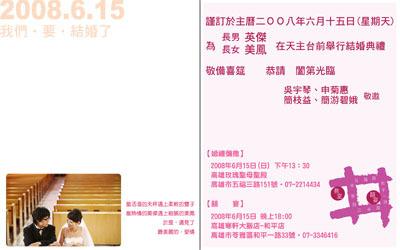 英傑小鳳婚禮喜帖內頁  12*15cm