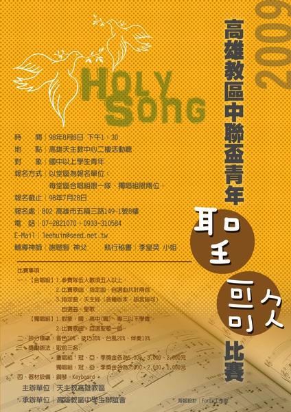98年天主教高雄中聯會聖歌比賽海報(黃)