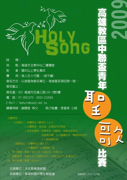 98年天主教高雄中聯會聖歌比賽海報(綠)