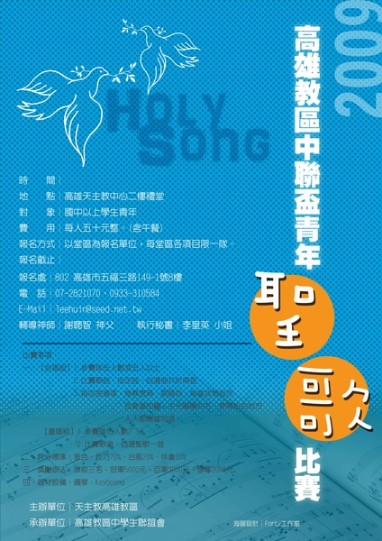 98年天主教高雄中聯會聖歌比賽海報(藍)