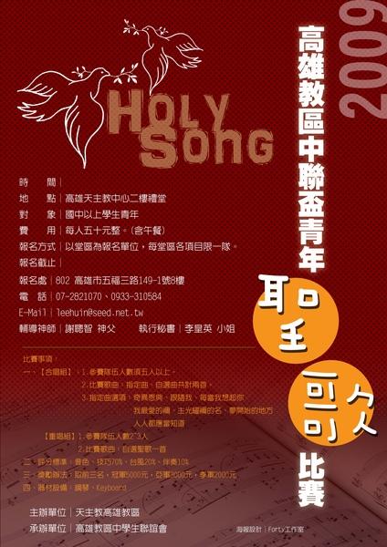 98年天主教高雄中聯會聖歌比賽海報(紅)