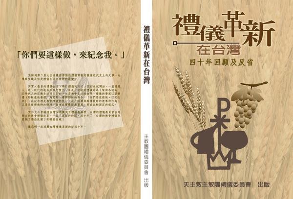 禮儀革新書本封面.jpg