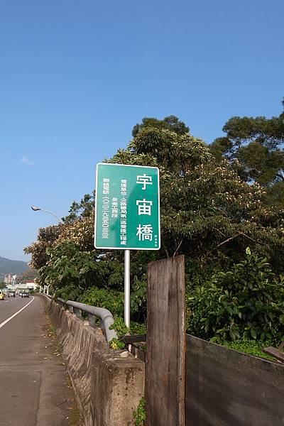 石碇半日遊_11