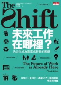 未來工作在哪裡