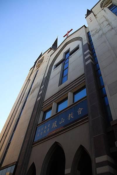 鳳山教會4.JPG