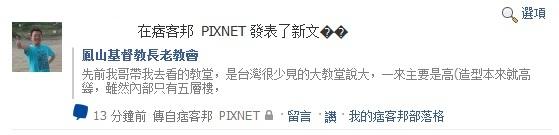 pixnet_in_facebook.jpg