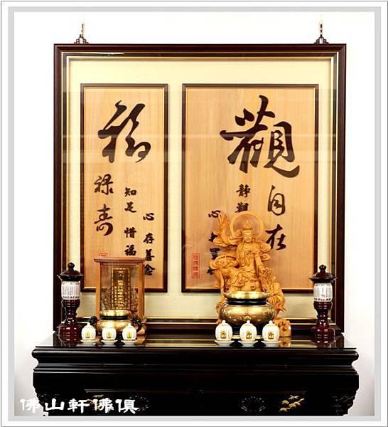 【佛山軒居家佛俱】知足惜福觀自在木雕聯 - 黑檀神桌系列