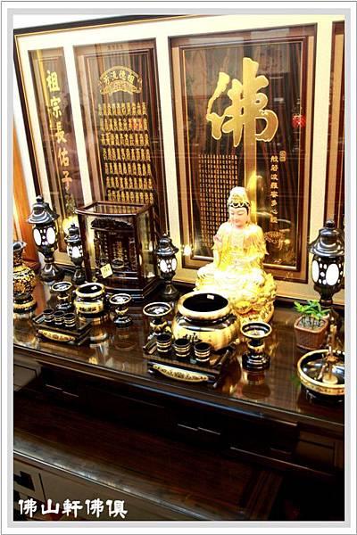 【佛山軒居家佛俱】居家佛堂展示 - 黑檀木雕聯 - 雙色金邊用品組