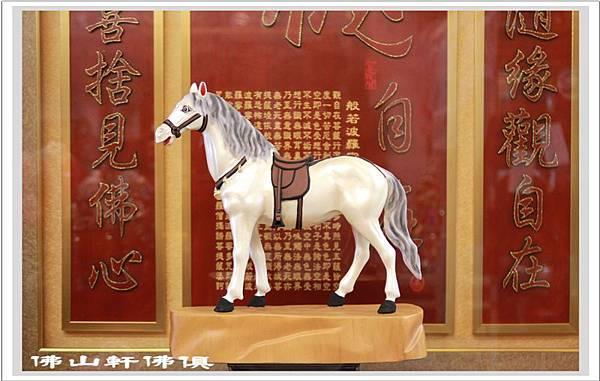 【佛山軒藝雕佛具】木雕工藝精品-白馬神駒