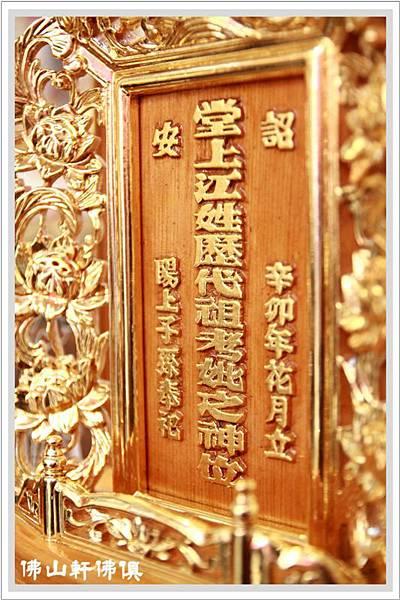 台灣檜木祖龕-安純金3.jpg