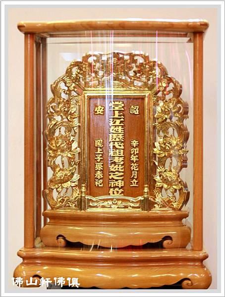 【佛山軒佛俱祖龕】台灣檜木祖先龕與牌