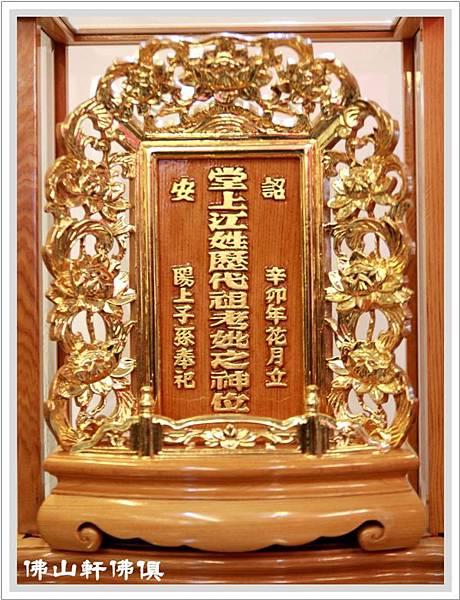 台灣檜木祖龕-安純金5.jpg