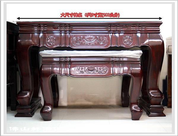 神桌佛具(佛俱) -6呎3寬拉米神桌2.jpg