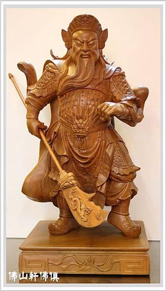 【佛山軒神像佛俱】大尺寸木雕-2呎2威風戰慄(站立)關公
