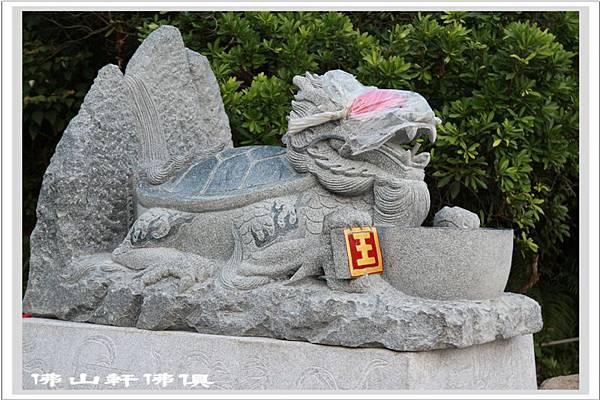 石雕神獸佛具(佛俱) -龍龜4.jpg