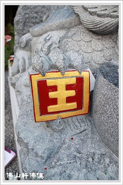 石雕神獸佛具(佛俱) -龍龜5.jpg