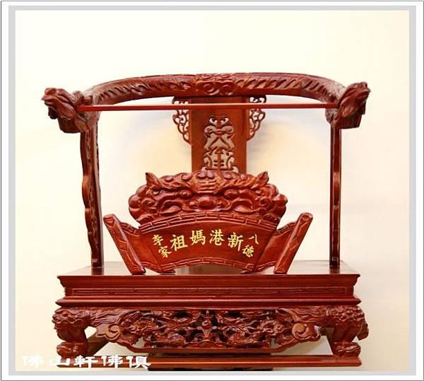 【佛山軒特色佛具】木雕工藝精品-雙鳳椅(客製)