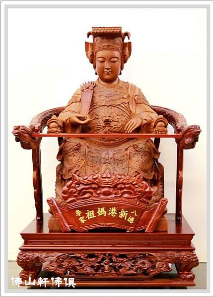 神像佛具(佛俱) - 1呎6雙鳳椅(客製)5.jpg