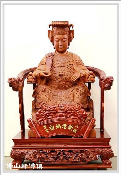神像佛具(佛俱) - 1呎6雙鳳椅(客製)4.jpg