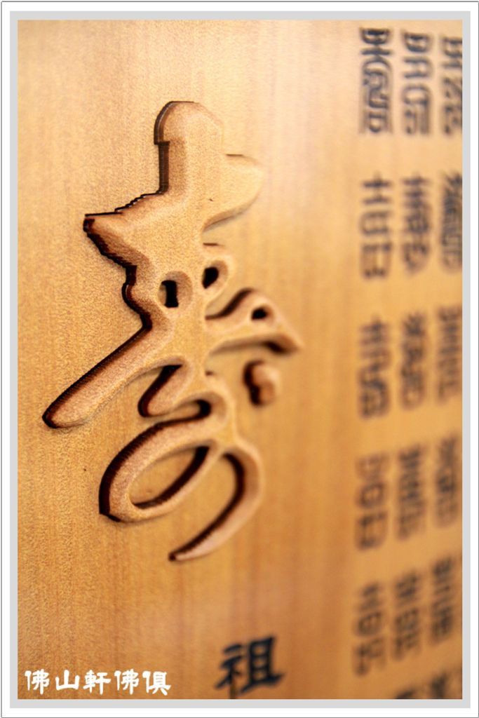 居家佛具佛堂設計-吉利紅木雕聯12.jpg