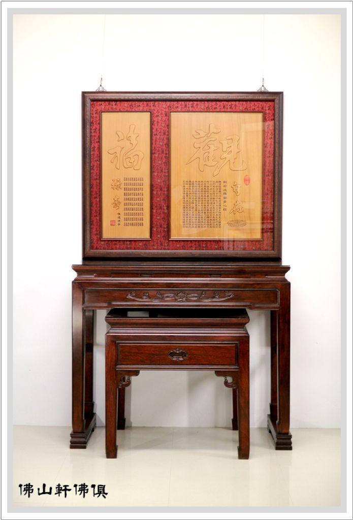 【佛山軒居家佛具】佛堂成品設計 -吉利紅觀自在木雕聯系列