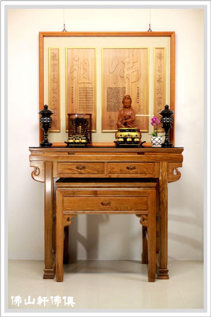【佛山軒居家佛具】佛堂成品設計 -花黃花梨中式神桌系列